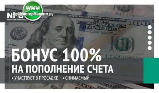 форекс бонус 100% от пополнения