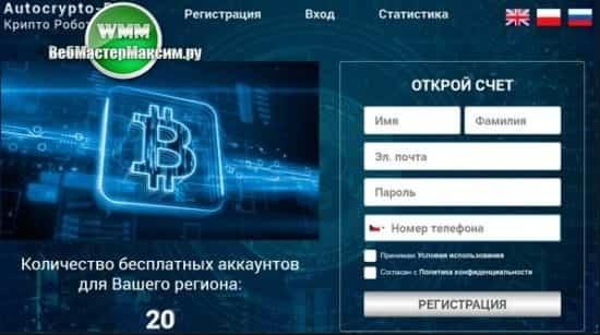 Autocryptobot отзывы
