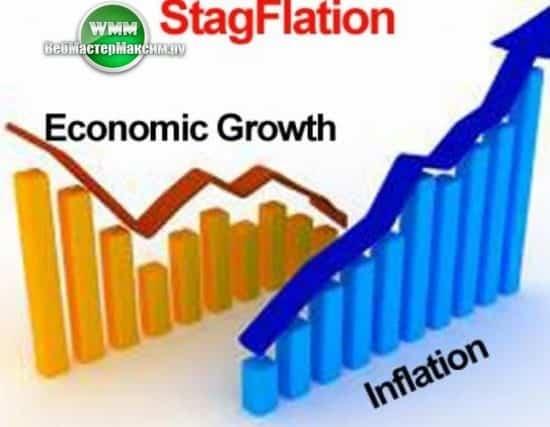 стагфляция на рынке