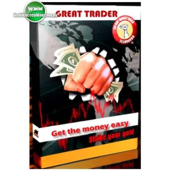 советник форекс Great Trader