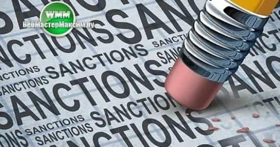 2 как можно преодолеть санкции
