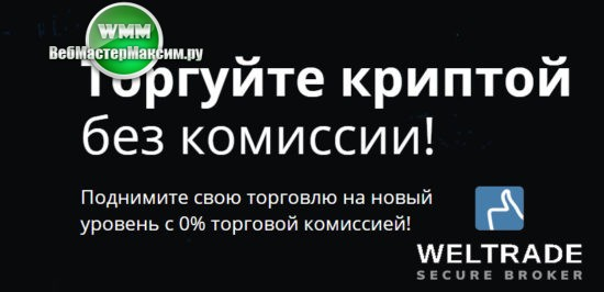 Торговать криптовалютами на платформах МетаТрейдер без комиссий