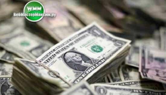 3 где используют резервные валюты