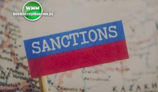 3 в чём суть санкций