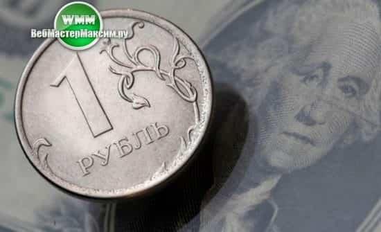 1 паджение рубля