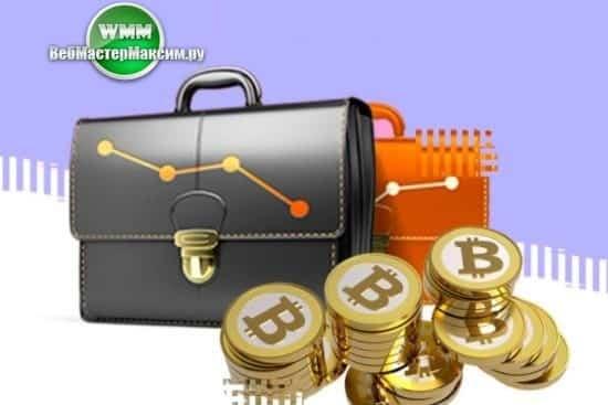 1 портфель криптовалют