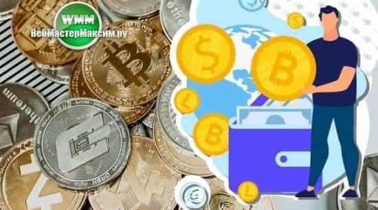 3 зачем хранить криптовалюту