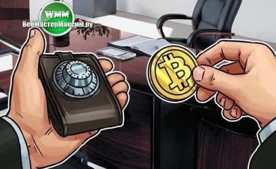 4 храним криптовалюту